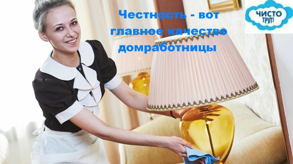 честность домработницы