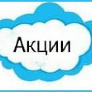 акции на клининговые услуги пермь