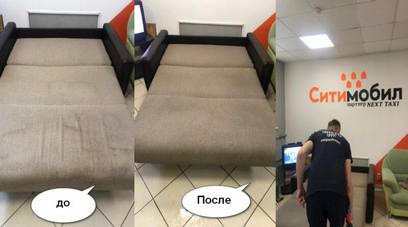 химчистка мебели